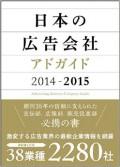 日本の広告会社